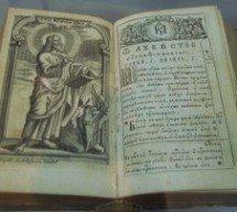 A Bíblia: mito ou história?